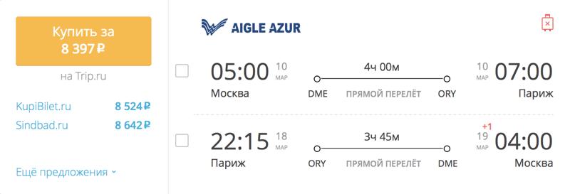 Пример бронирования авиабилетов Москва – Париж за 8 397 рублей