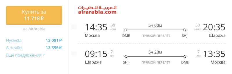Пример бронирования авиабилетов Москва – Шарджа за 11 718 рублей