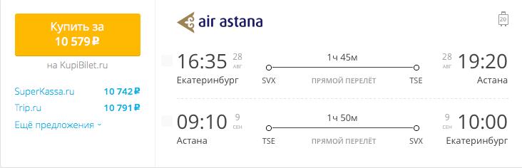 Пример бронирования авиабилетов Екатеринбург – Астана за 10579 рублей