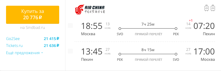 Пример бронирования авиабилетов Москва – Пекин за 20776 рублей