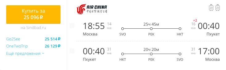 Пример бронирования авиабилетов Москва – Пхукет за 25096 руб