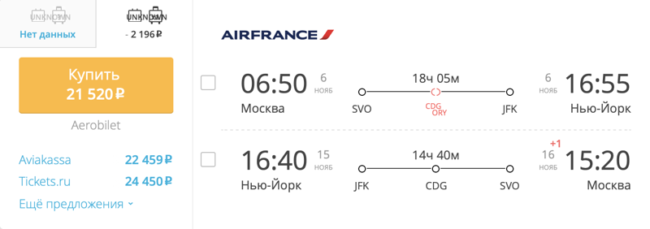 Пример бронирования авиабилетов Москва – Нью-Йорк за 21 520 рублей