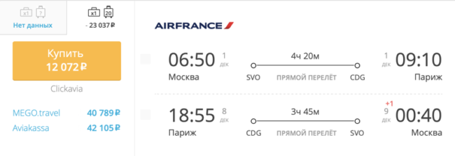 Пример бронирования авиабилетов Москва – Париж за 12 072 рублей