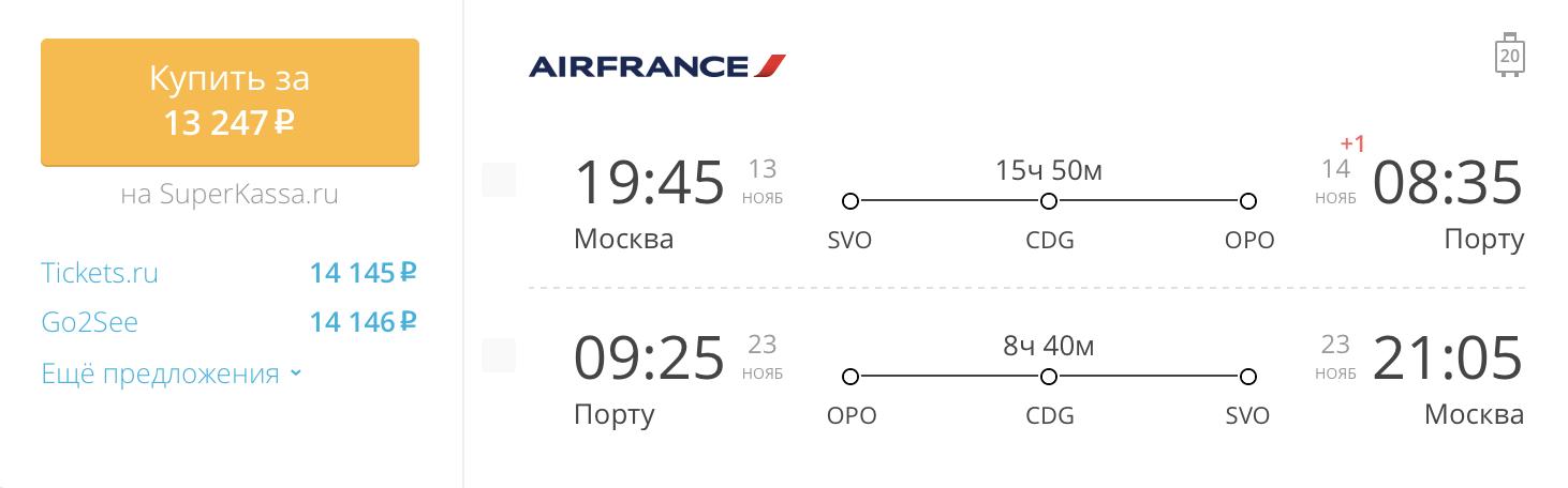 Пример бронирования авиабилетов Москва – Порту за 17 908 рублей