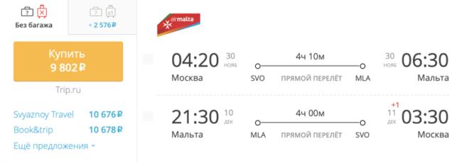 Пример бронирования авиабилета Москва – Мальта за 9 802 рублей