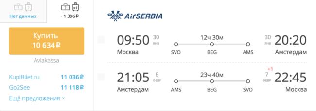 Пример бронирования авиабилетов Москва – Амстердам за 10 634 рублей