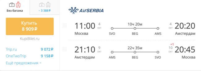 Пример бронирования авиабилетов Москва – Амстердам за 8 909 рублей
