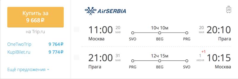 Пример бронирования авиабилетов Москва – Прага за 9 668 рублей