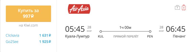 Пример бронирования авиабилетов Куала-Лумпур – Пенанг за 997 рублей