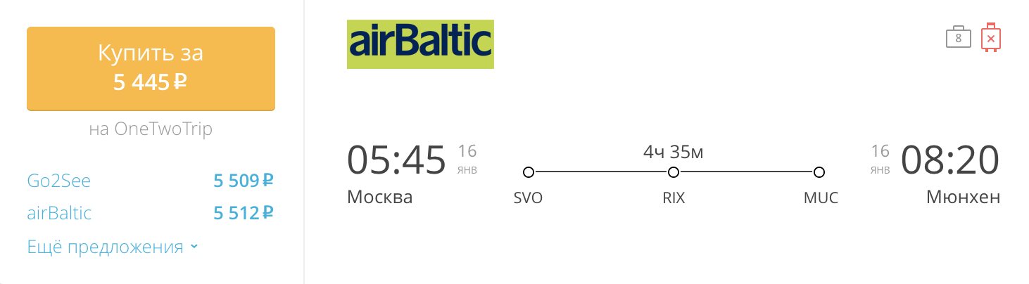 Пример бронирования авиабилетов Москва – Мюнхен за 5 445 рублей