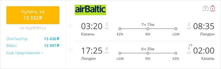 Пример бронирования авиабилетов Казань – Лондон за 13332 рублей