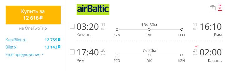 Пример бронирования авиабилетов Казань – Рим за 12685 рублей