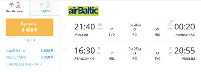 Пример бронирования авиабилетов Москва – Хельсинки за 8 488 рублей