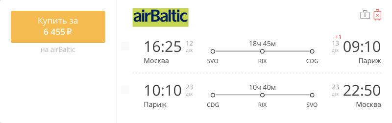 Пример бронирования авиабилетов Москва – Париж за 6 455 рублей