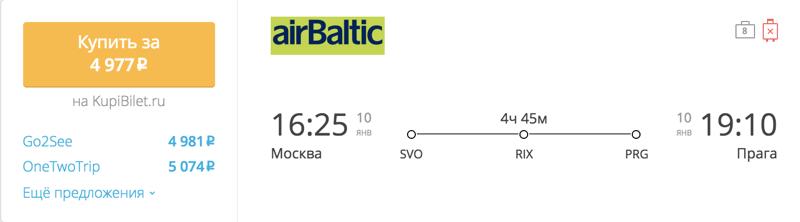 Пример бронирования авиабилетов Москва – Прага за 4 977 рублей