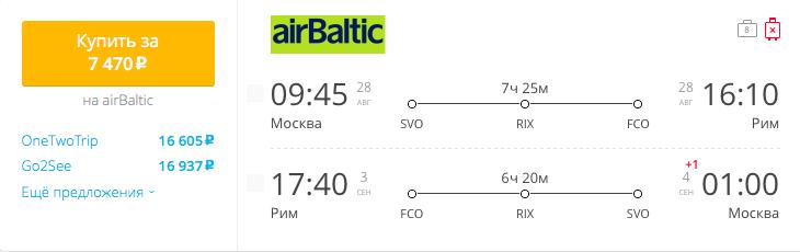 Пример бронирования авиабилетов Москва – Рим за 7470 рублей