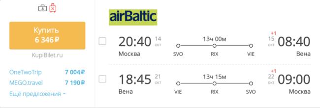 Спецпредложение на авиабилеты airBaltic Москва – Вена за 6 346 руб