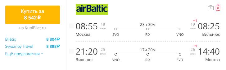 Пример бронирования авиабилетов Москва – Вильнюс за 8542 рубля