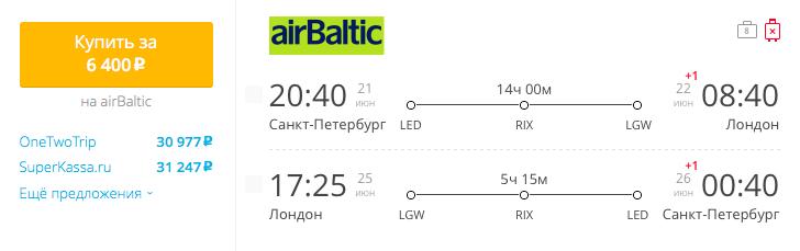 Пример бронирования авиабилетов Санкт-Петербург – Лондон за 6400 рублей
