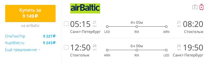 Пример бронирования авиабилетов Санкт-Петербург – Стокгольм за 9149 рублей