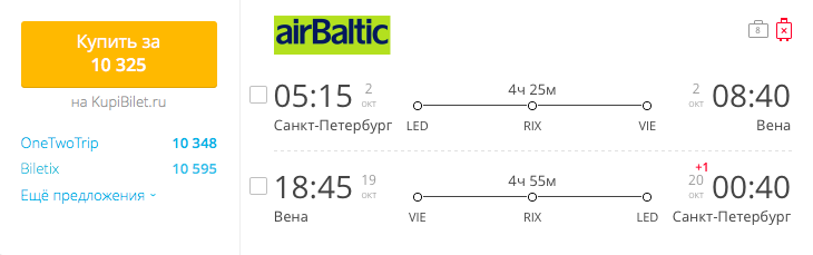 Пример бронирования авиабилетов Санкт-Петербург – Вена за 10325 рублей