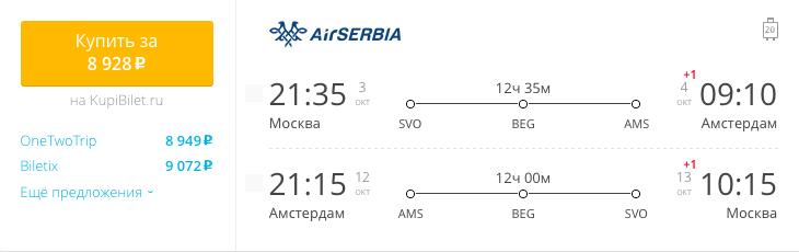 Пример бронирования авиабилетов Москва – Амстердам за 8928 рублей