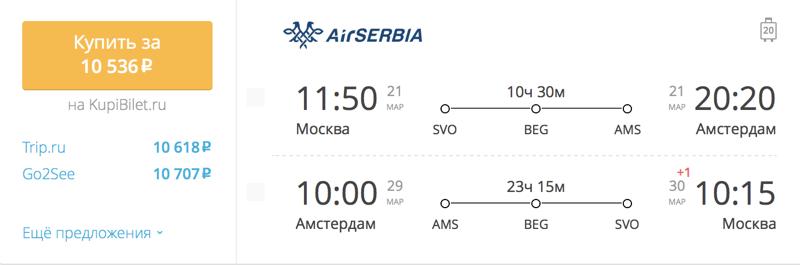 Пример бронирования авиабилетов Москва – Амстердам за 10 536 рублей