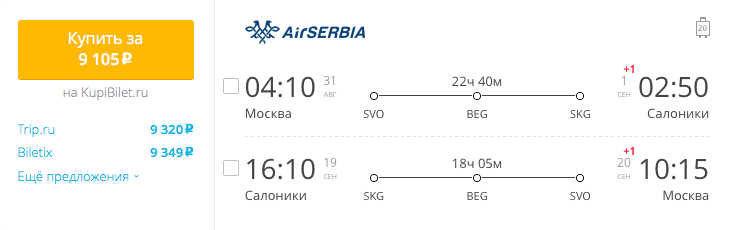 Пример бронирования авиабилетов Москва – Салоники за 9105 рублей