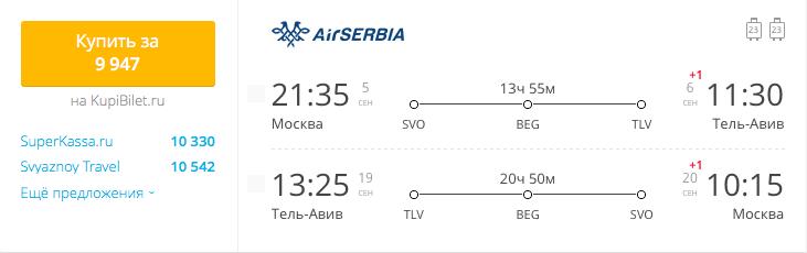 Пример бронирования авиабилетов Москва – Тель-Авив – Москва за 9947 рублей