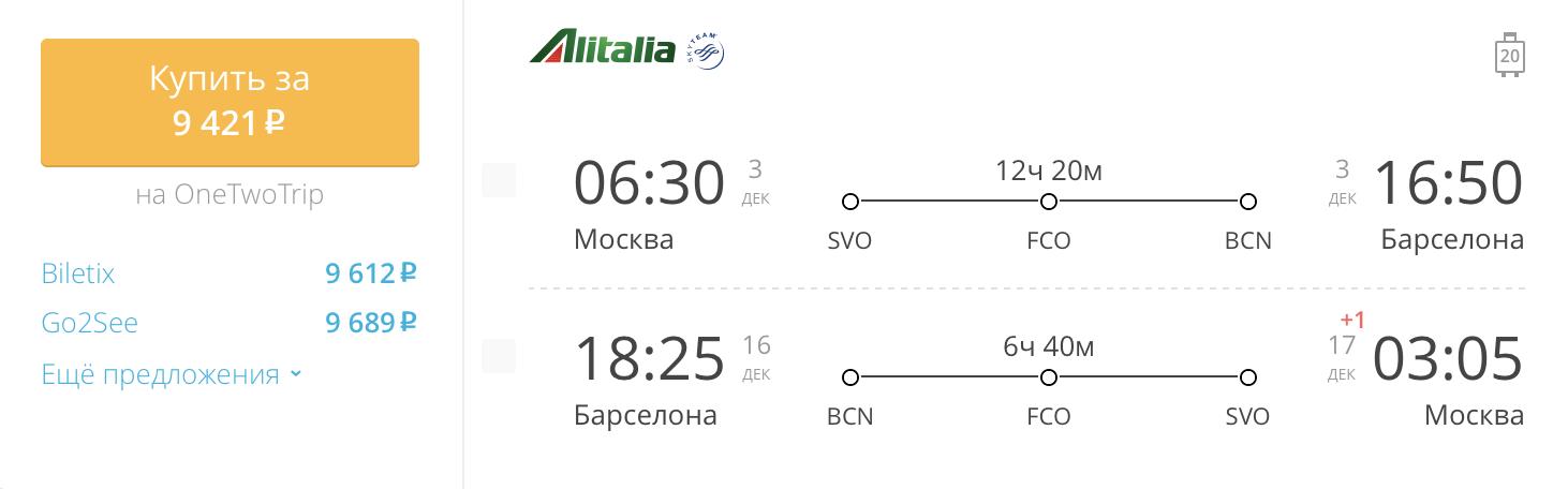 Пример бронирования авиабилетов Москва – Барселона за 9 421 рублей