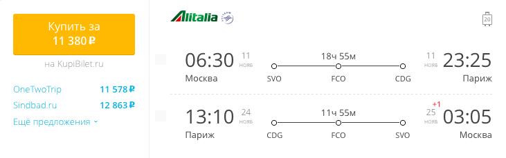 Пример бронирования авиабилетов Москва – Париж за 11 380 рублей