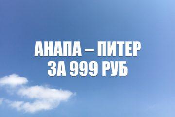 Авиабилеты «Победы» Анапа – Санкт-Петербург за 999 руб.