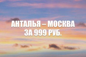 Авиабилеты «Победы» Анталья – Москва за 999 руб.
