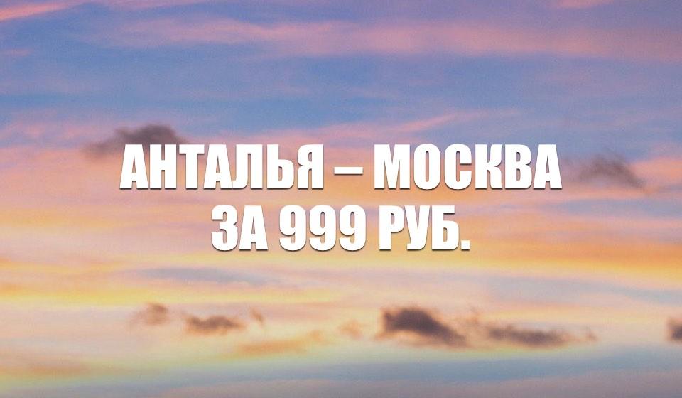 Акция «Победы» Анталья – Москва за 999 руб. на июнь 2021