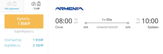 Бронирование авиабилетов Сочи – Ереван за 1 858 рублей