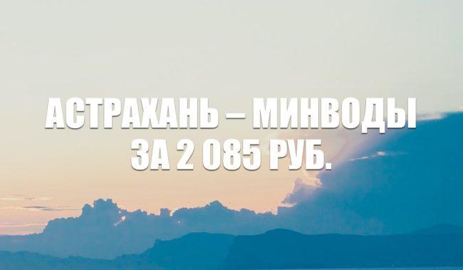 Авиабилеты Utair Астрахань – Минеральные Воды за 2 085 руб.