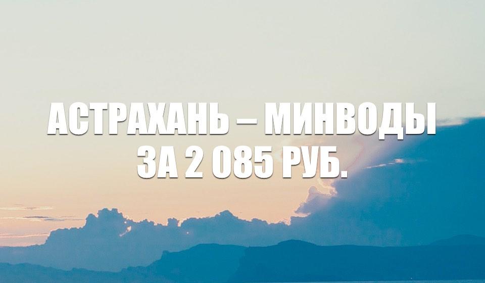 Акция Utair Астрахань – Минеральные Воды за 2 085 руб. на февраль-март 2021