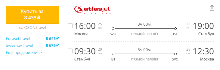 Пример бронирования авиабилетов Москва – Стамбул за 8 433 рублей