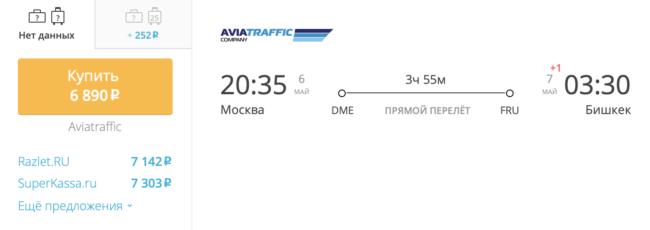 Спецпредложение на авиабилеты Avia Traffic Москва – Бишкек за 6 890 руб