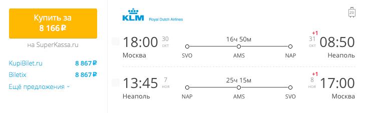 Пример бронирования авиабилетов Москва – Неаполь за 8166 рублей
