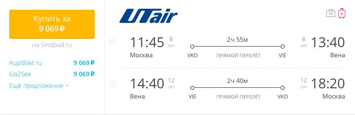 Пример бронирования авиабилетов Москва – Вена за 9069 рублей