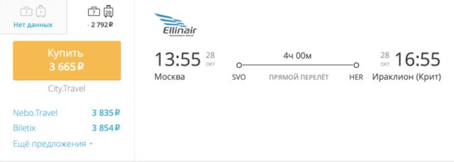 Пример бронирования авиабилета Москва – Крит за 3 665 рублей