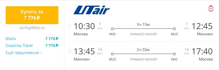 Пример бронирования авиабилетов Москва – Рига за 8585 рублей