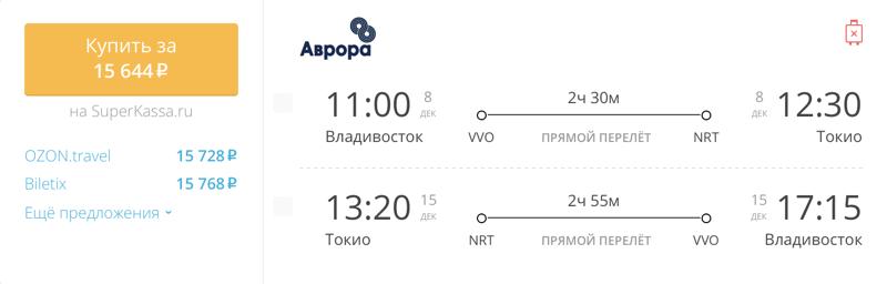 Пример бронирования авиабилетов Владивосток – Токио за 15 644 рублей