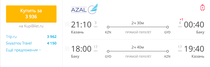 Пример бронирования авиабилетов Казань – Баку за 3936  рублей