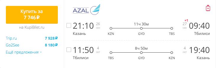 Пример бронирования авиабилетов Казань – Тбилиси за 7746 рублей