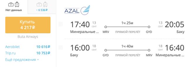 Пример бронирования авиабилетов Минеральные Воды – Баку за 4 217 рублей