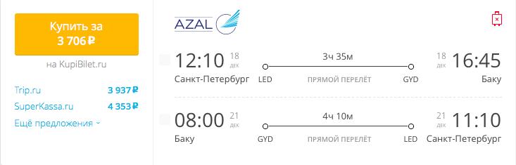 Пример бронирования авиабилетов Санкт-Петербург – Баку за 3706 рублей