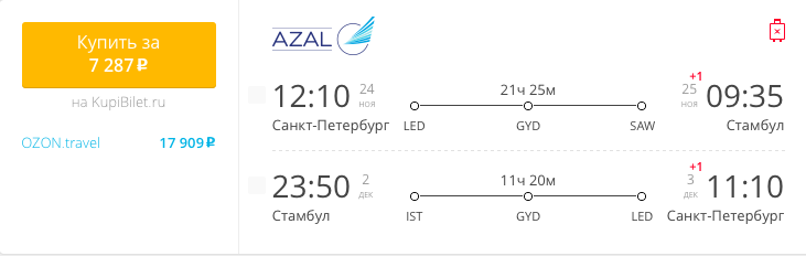 Пример бронирования авиабилетов Санкт-Петербург – Стамбул за 7287 рублей