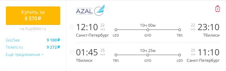 Пример бронирования авиабилетов Санкт-Петербург – Тбилиси за 8540 рублей